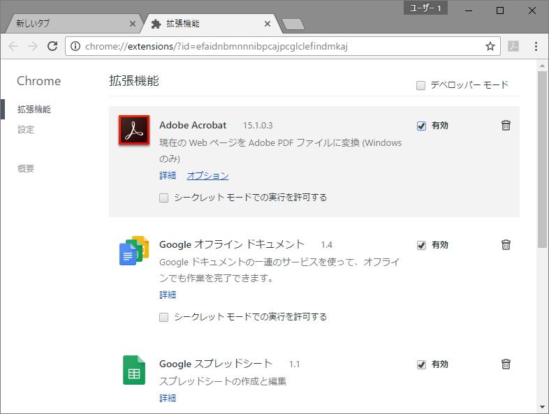 「Google Chrome」で開いたPDFファイルを、「Adobe Acrobat DC」「Adobe Acrobat Reader DC」で開き直す機能