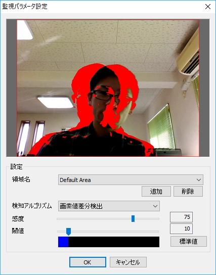 """""""動体検知設定""""をクリックすると、動体検知の感度の調整や、検知に使用するアルゴリズムを変更できる"""