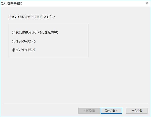 """設定画面の""""デバイス""""タブ内にある""""デバイスの変更""""を選択し、""""デスクトップ監視""""を選ぶと、PCの画面上を監視できる"""