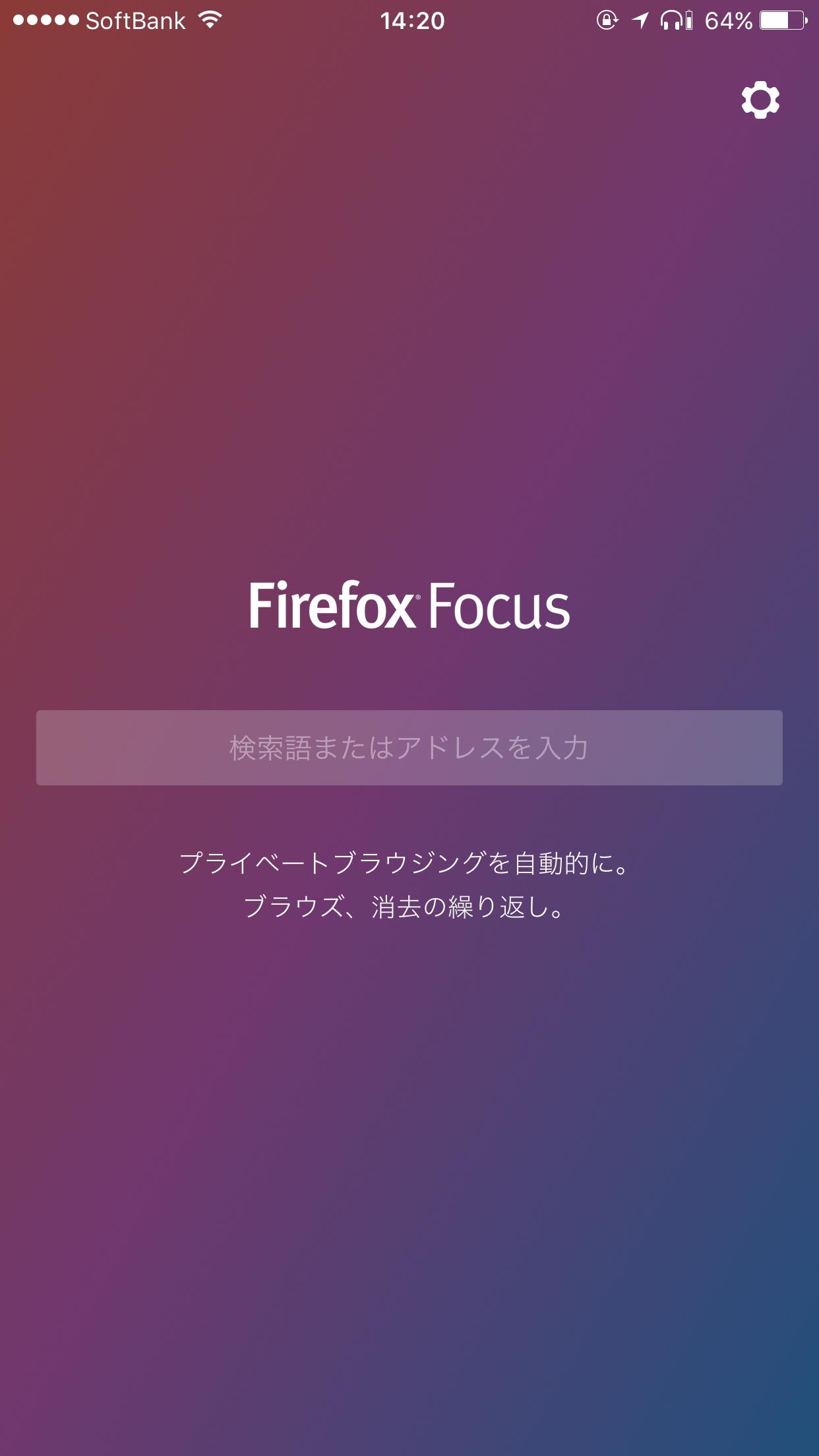 「Firefox Focus」のホーム画面