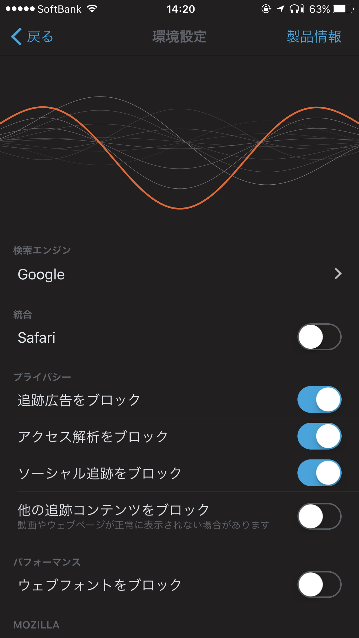「Firefox Focus」の設定画面