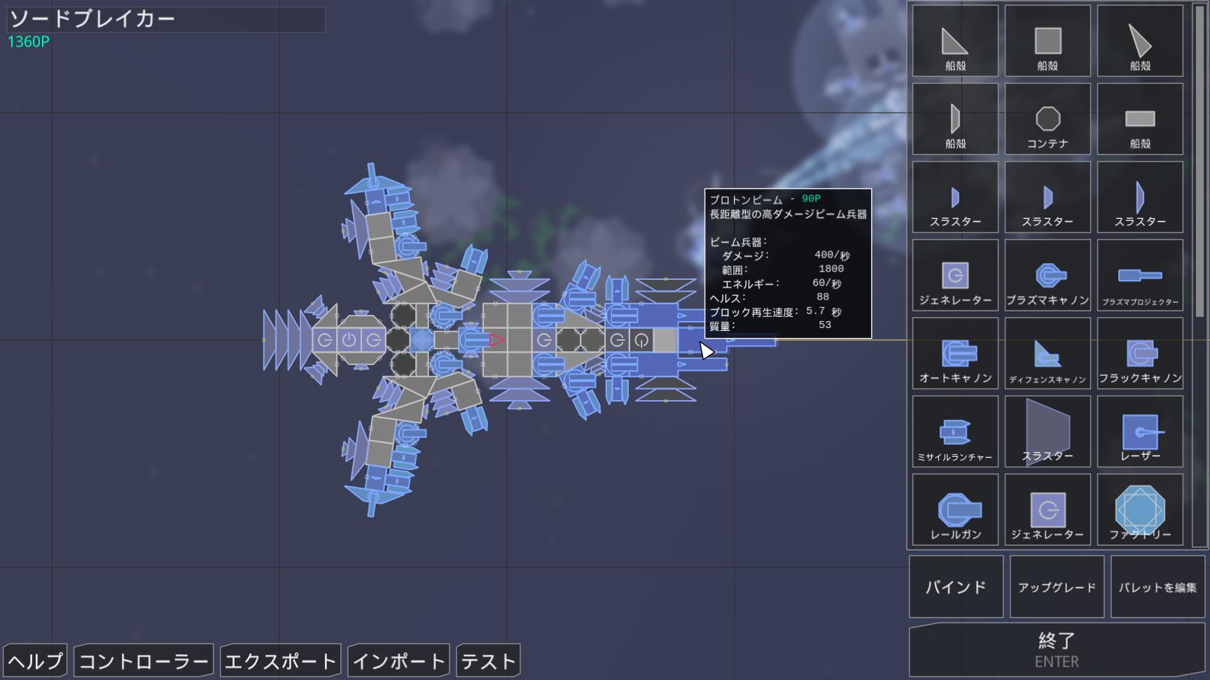 パーツや武器を組み合わせて自由に宇宙船が作れる