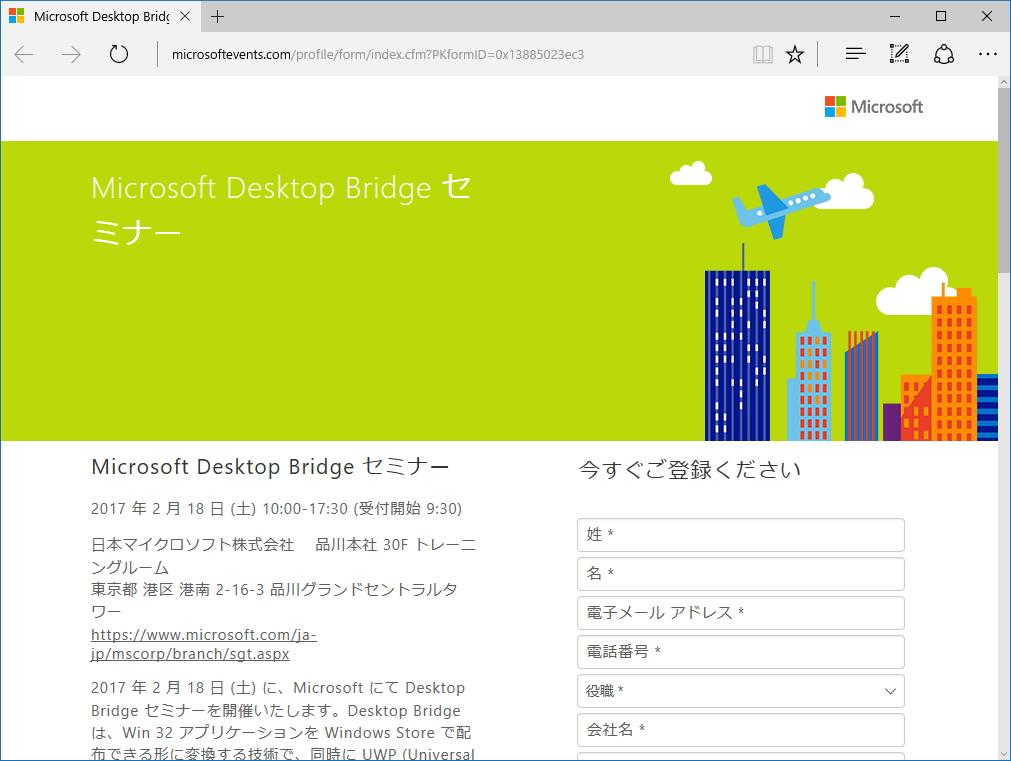 """Microsoft Desktop Bridge セミナー"""