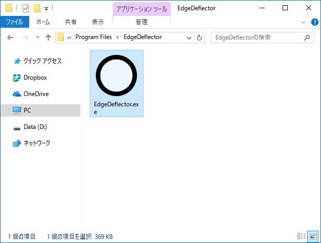 「EdgeDeflector」v1.0.1.0