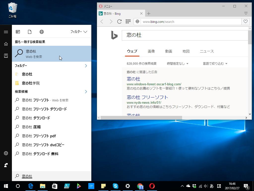 """""""コルタナ""""が既定のWebブラウザーを使ってくれるようになる"""
