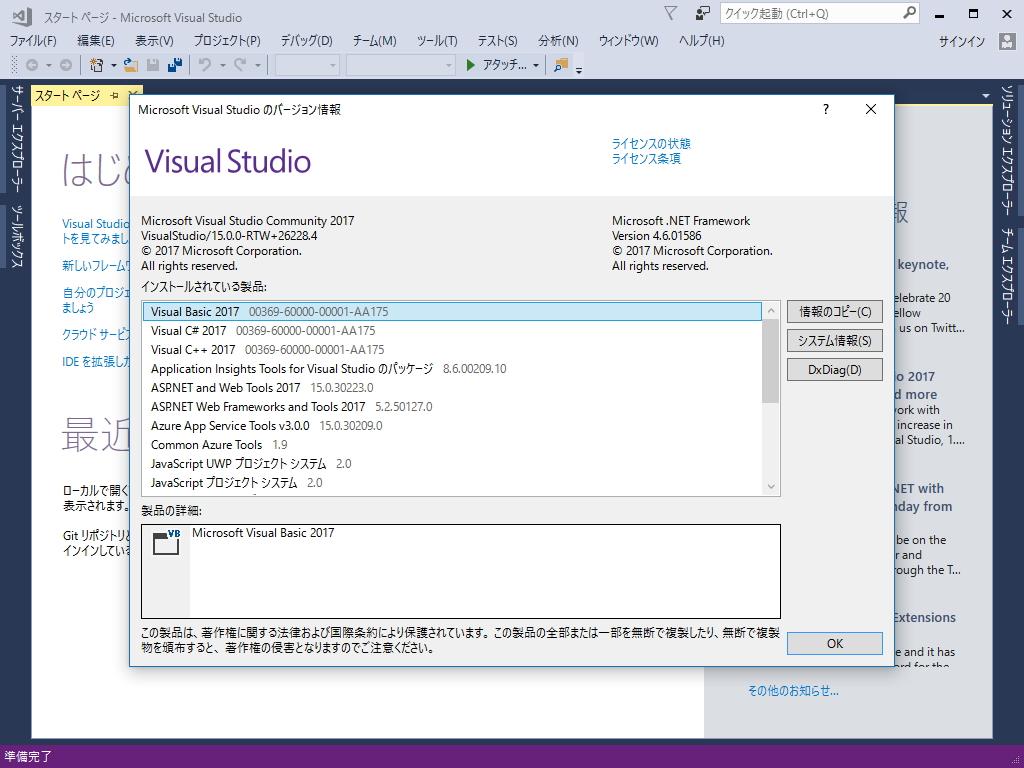 「Visual Studio 2017」