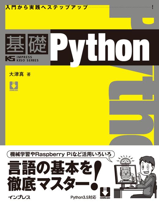 『基礎Python 基礎シリーズ』