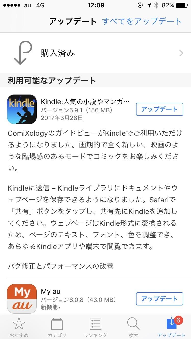 「Kindle」v5.9.1(2017年3月28日更新版)