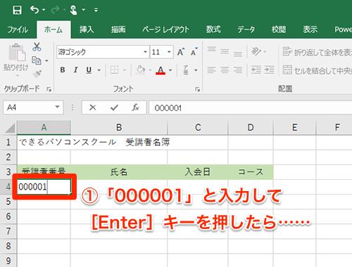 Excel 0 表示 しない