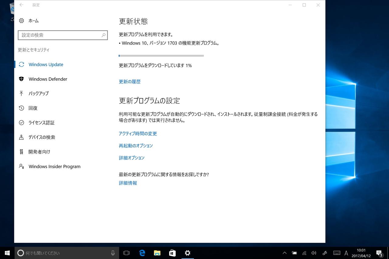 「Windows 10 Creators Update(バージョン 1703)」のダウンロードが開始