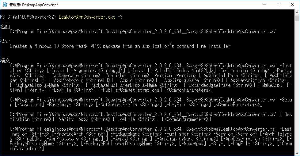 「Desktop App Converter」v2.0.2.0