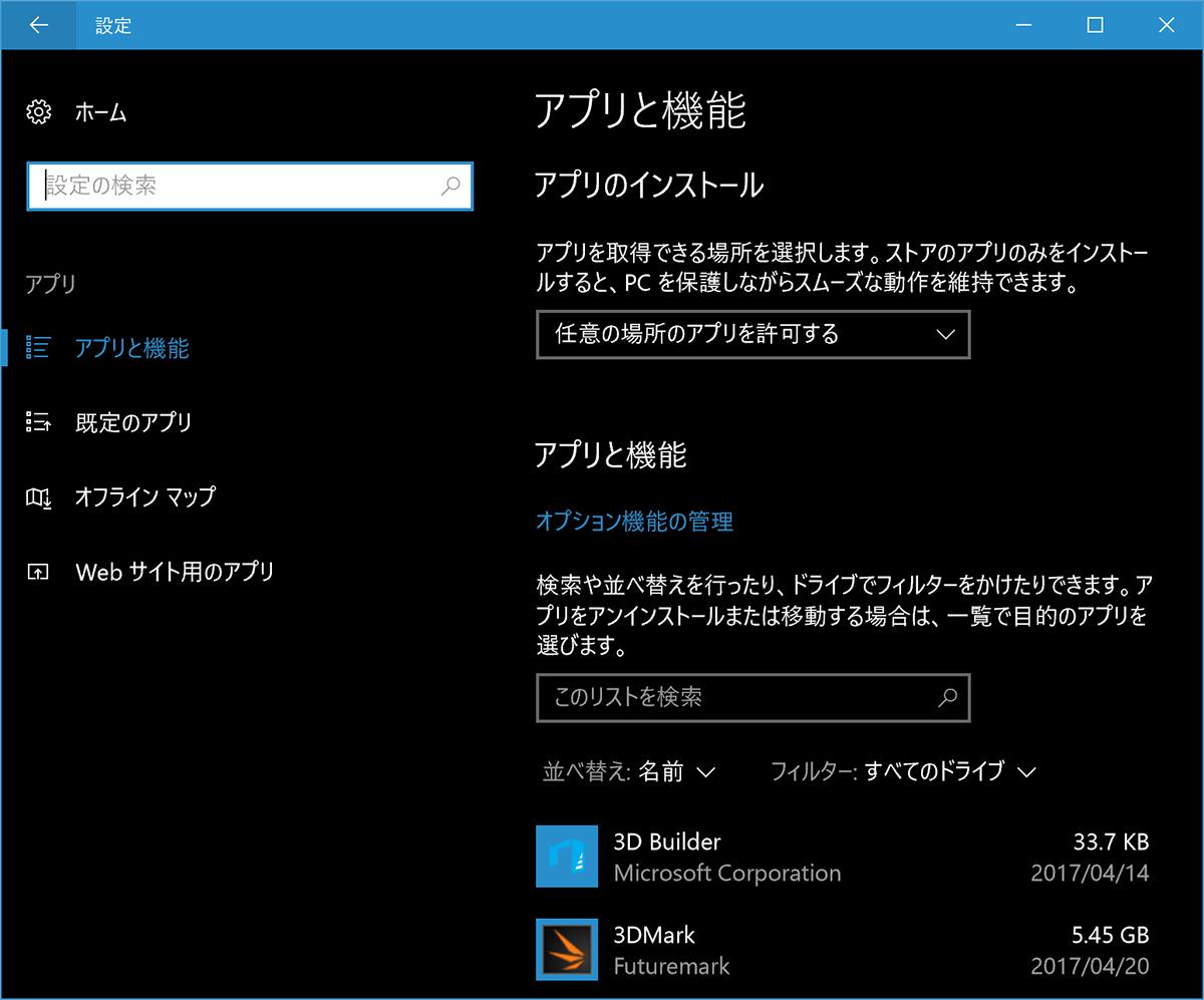 「設定」の[アプリ]-[アプリと機能]画面には、[アプリのインストール]という項目が加わった。基本的にはデスクトップアプリのインストールを制御するものだ