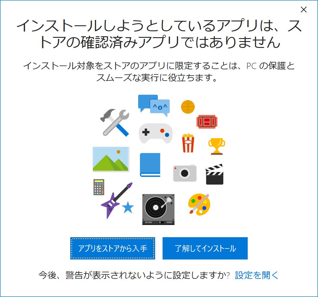 ドロップダウンリストで[ストア以外からアプリをインストールする前に警告する]を選択し、デスクトップアプリのインストーラーを起動すると、警告メッセージが現れる