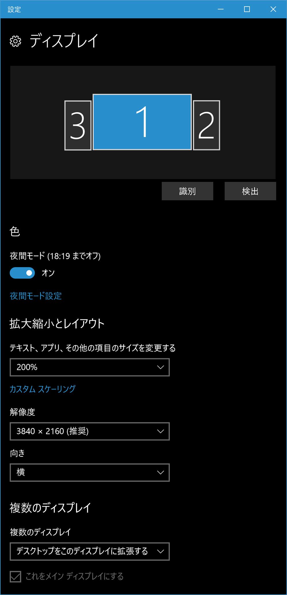 「設定」の[システム]-[ディスプレイ]。Anniversary Updateにおける[ディスプレイの詳細設定]の内容が統合された
