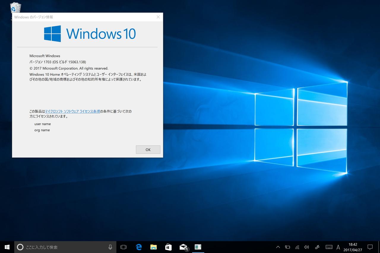 「Windows 10 Creators Update(バージョン 1703)」