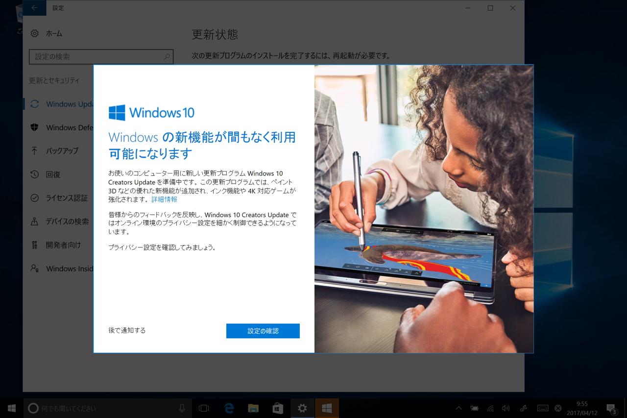 "「Windows 10 Creators Update」がダウンロード可能になると、""Windows の新機能が間もなく利用可能になります""という画面が表示される"