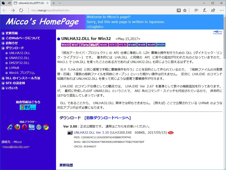 「UNLHA32.DLL」の配布ページ