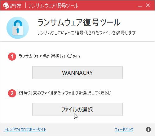 「ランサムウェア ファイル復号ツール」v1.0.0.1663