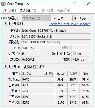 「Core Temp」v1.8.1