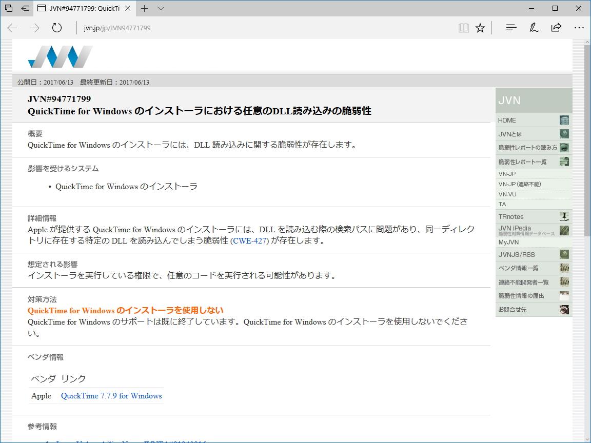 """""""JVN""""の脆弱性レポート(JVN#94771799)"""