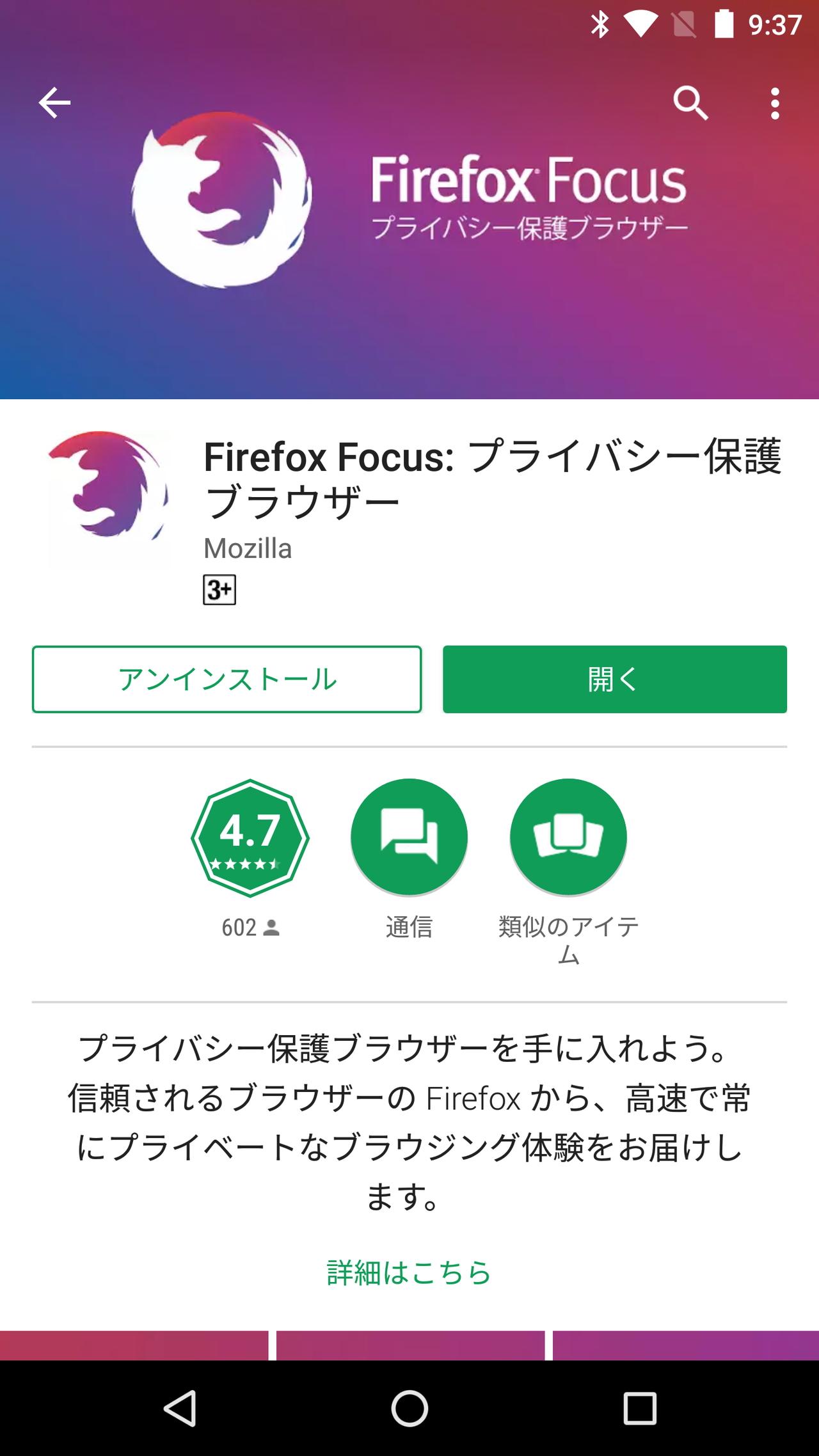 「Firefox Focus」v1.0