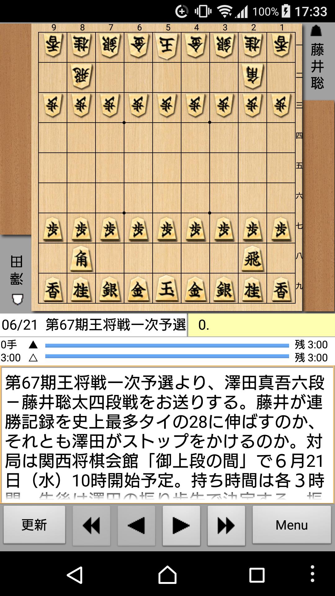 「日本将棋連盟ライブ中継」