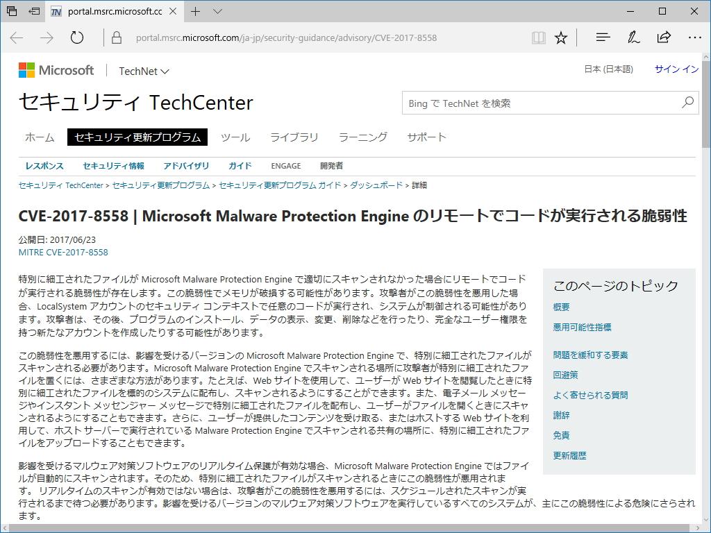 """""""セキュリティ TechCenter""""の告知ページ"""