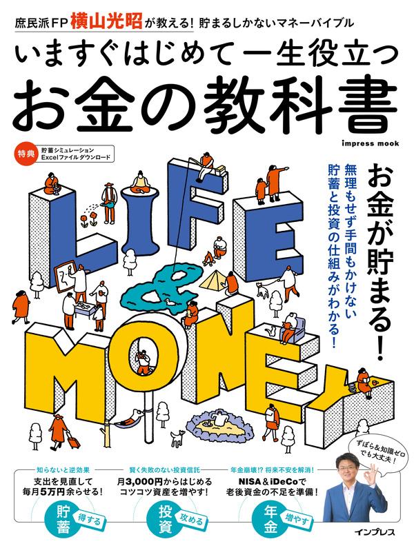 『いますぐはじめて一生役立つ お金の教科書』