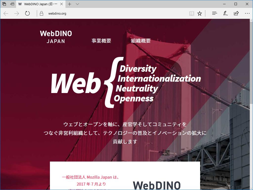 一般社団法人WebDINO Japanの公式サイト
