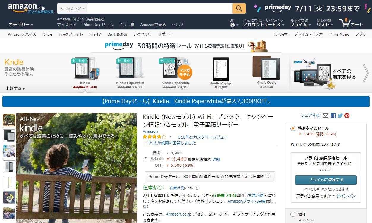 """""""Kindle Wi-Fi""""の販売ページ"""