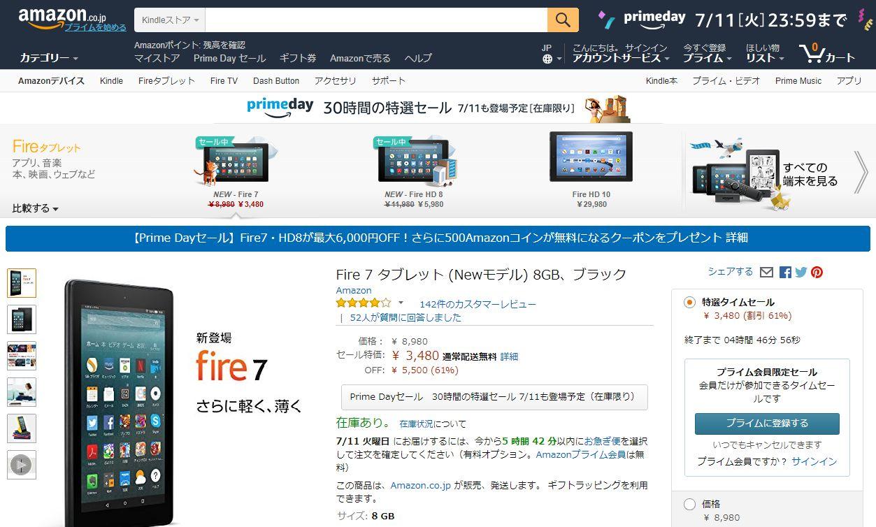 """""""Fire 7 タブレット""""の販売ページ"""