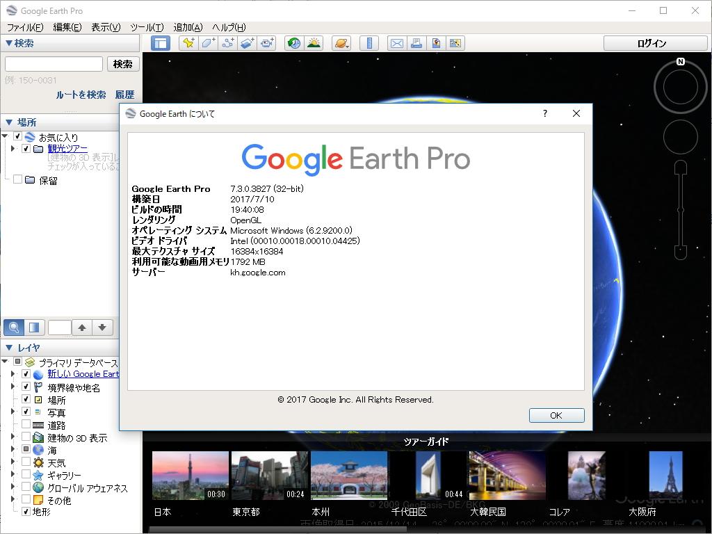 「Google Earth プロ」v7.3.0.3827