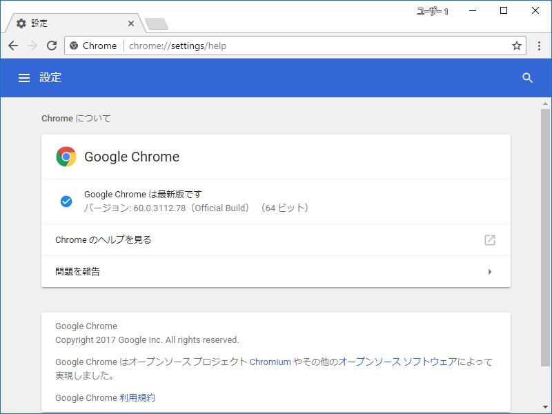 「Google Chrome」v60.0.3112.78
