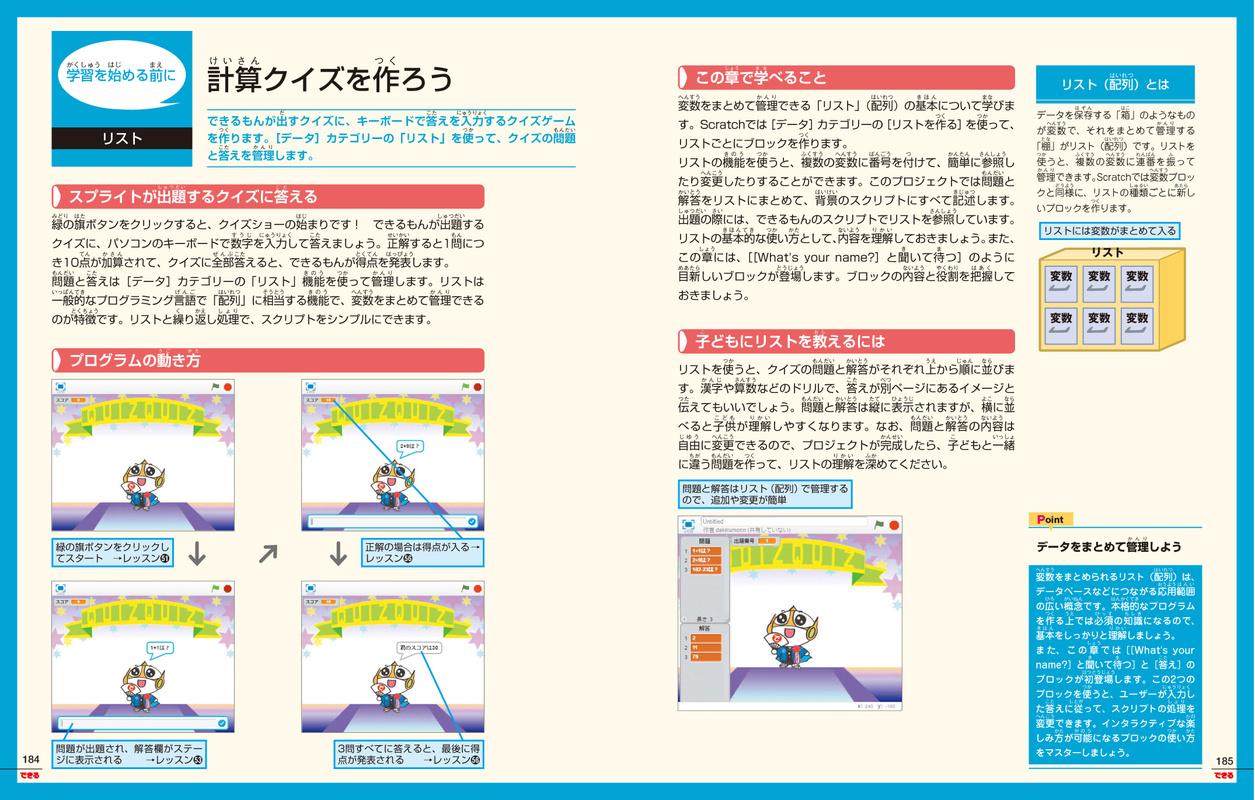先述した書籍では、Scratchでゲームを作りながらプログラミングに重要な考え方が学べる