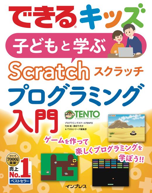 『できるキッズ 子どもと学ぶScratchプログラミング入門』