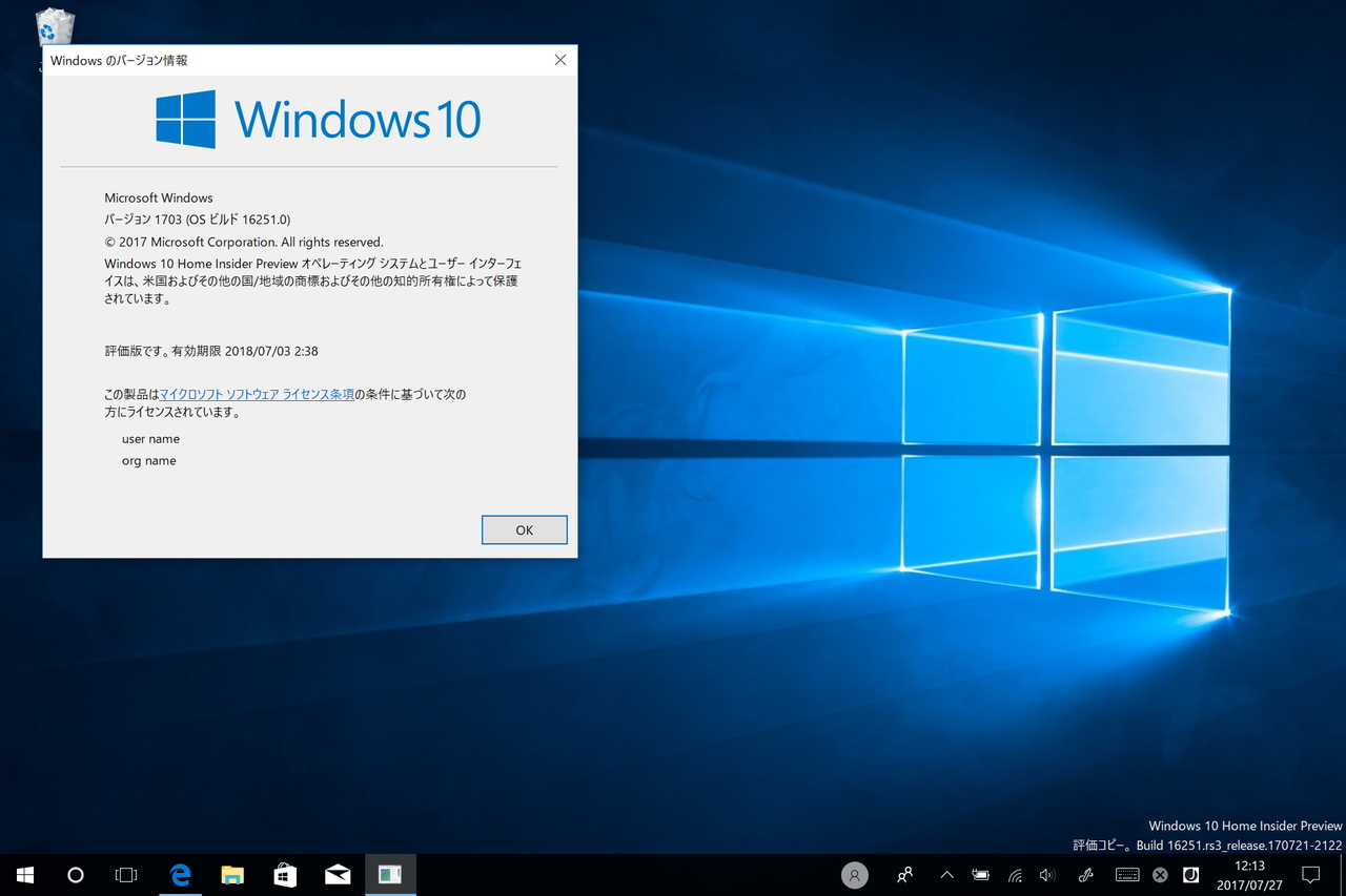 「Windows 10 Insider Preview」Build 16251