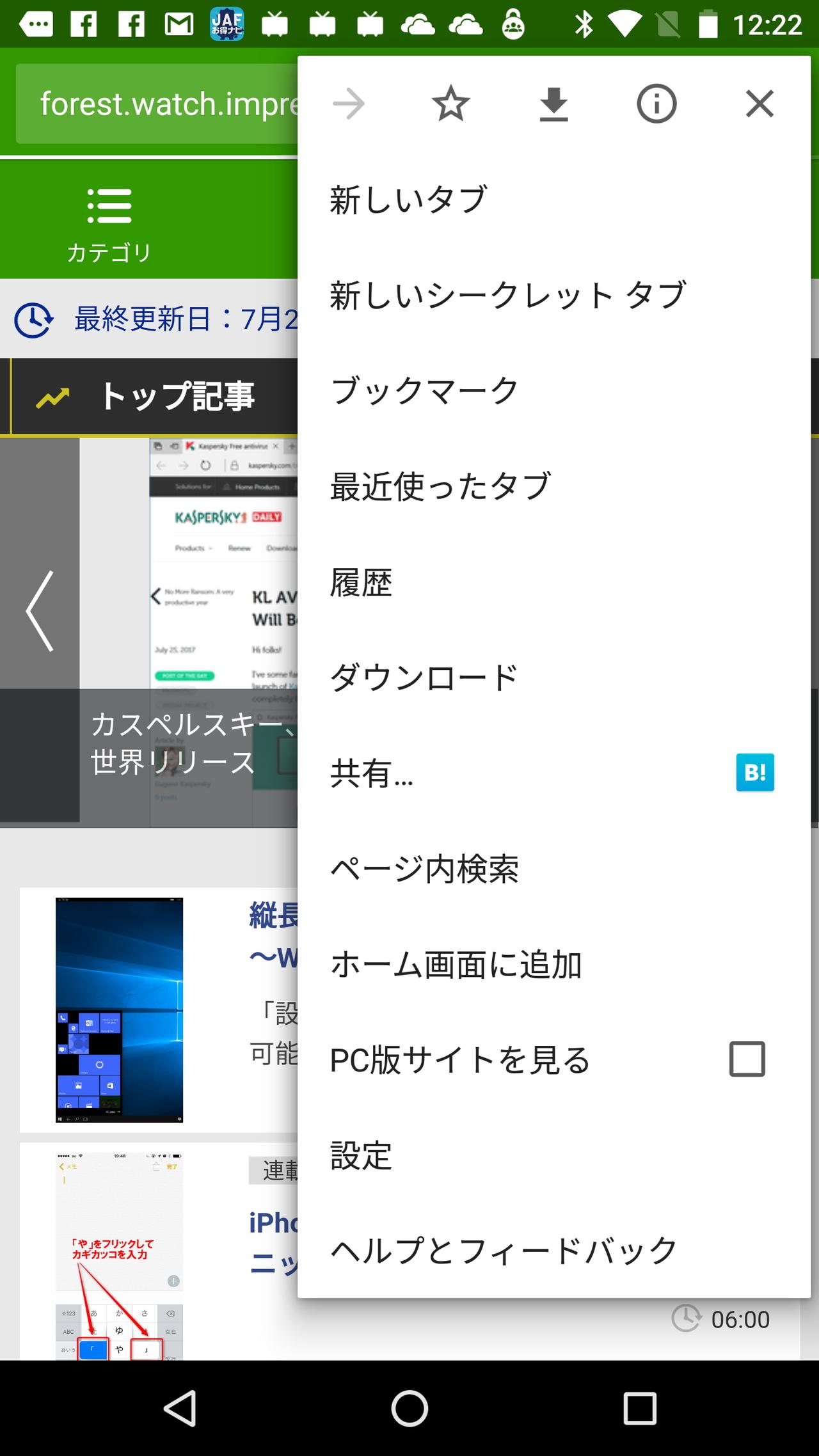 スマートフォンの共有機能を利用してPCへ閲覧ページを送信