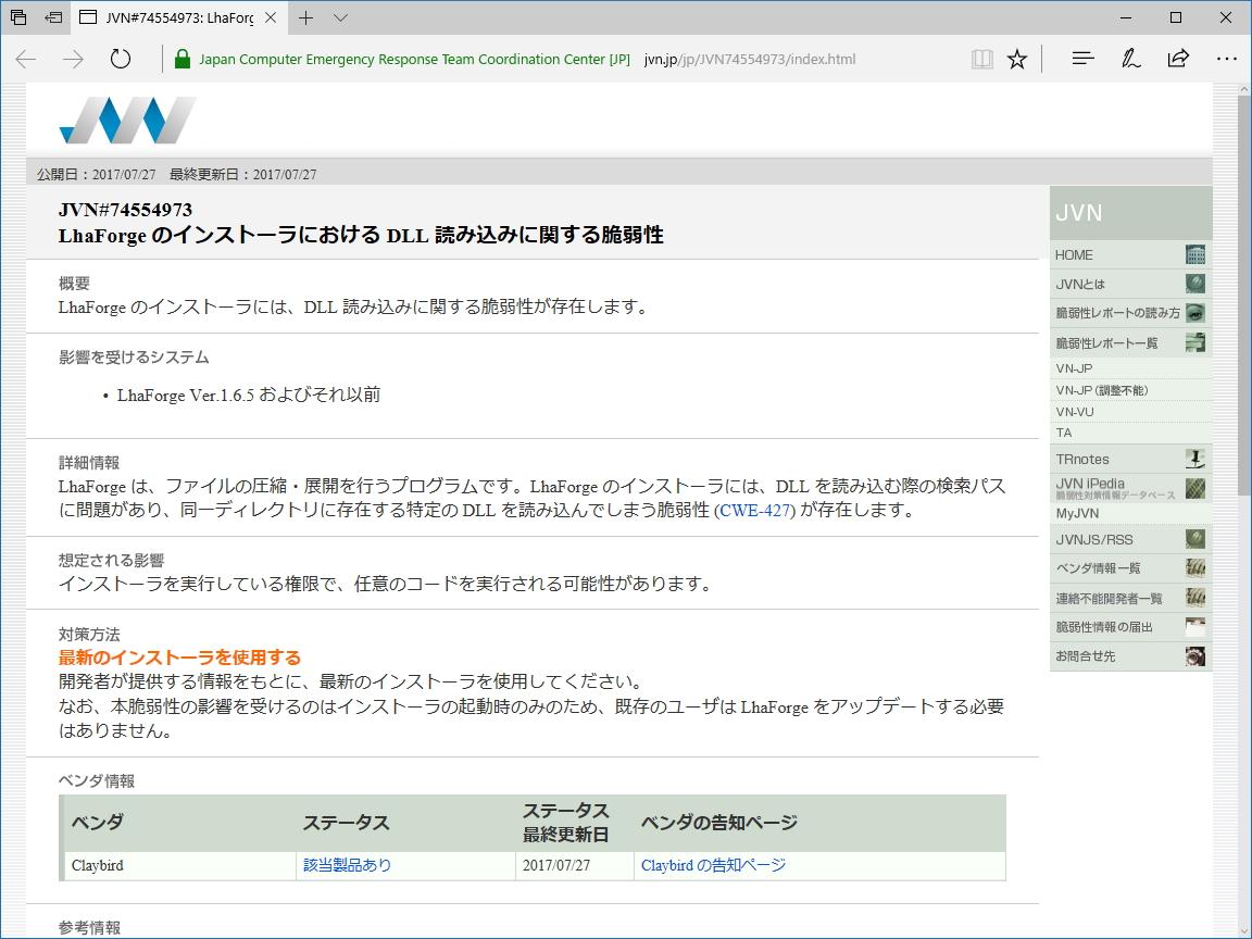 """""""JVN""""の脆弱性レポート(JVN#74554973)"""