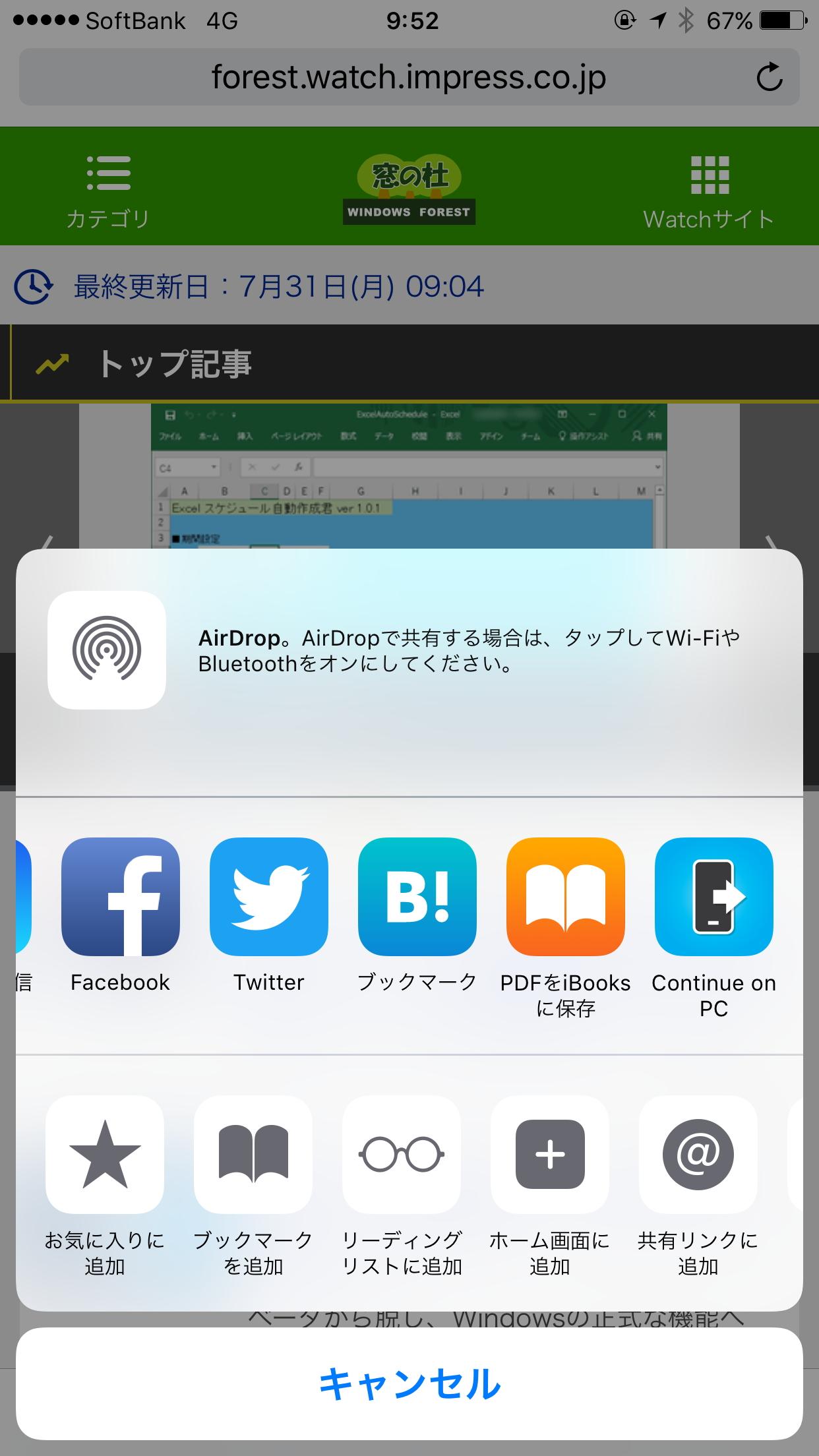 [アクティビティ]画面で「Continue on PC」を有効化すると、[共有]コマンドに「Continue on PC」が現れる