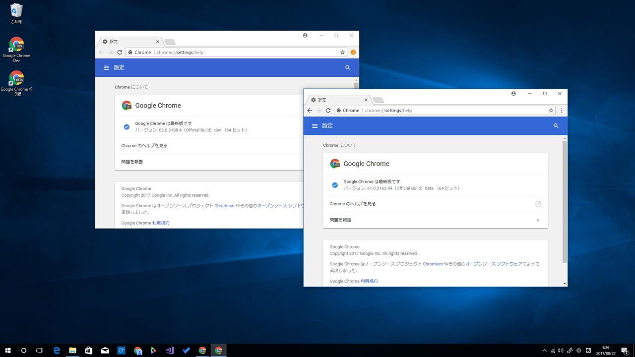 「Google Chrome」ベータ版と開発版を同一環境で動作させた様子