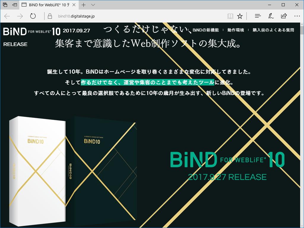 「BiND for WebLiFE* 10」のティザーサイト