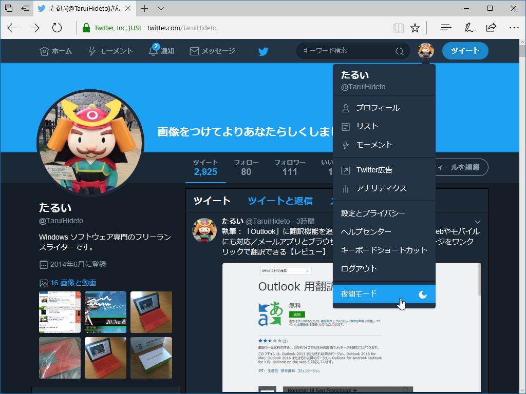 """""""夜間モード""""を""""twitter.com""""でも提供開始"""