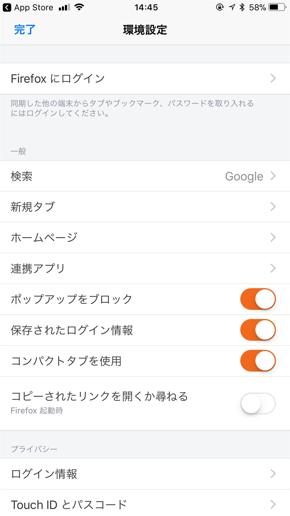 iOS版「Firefox」ではプライバシー保護を強化