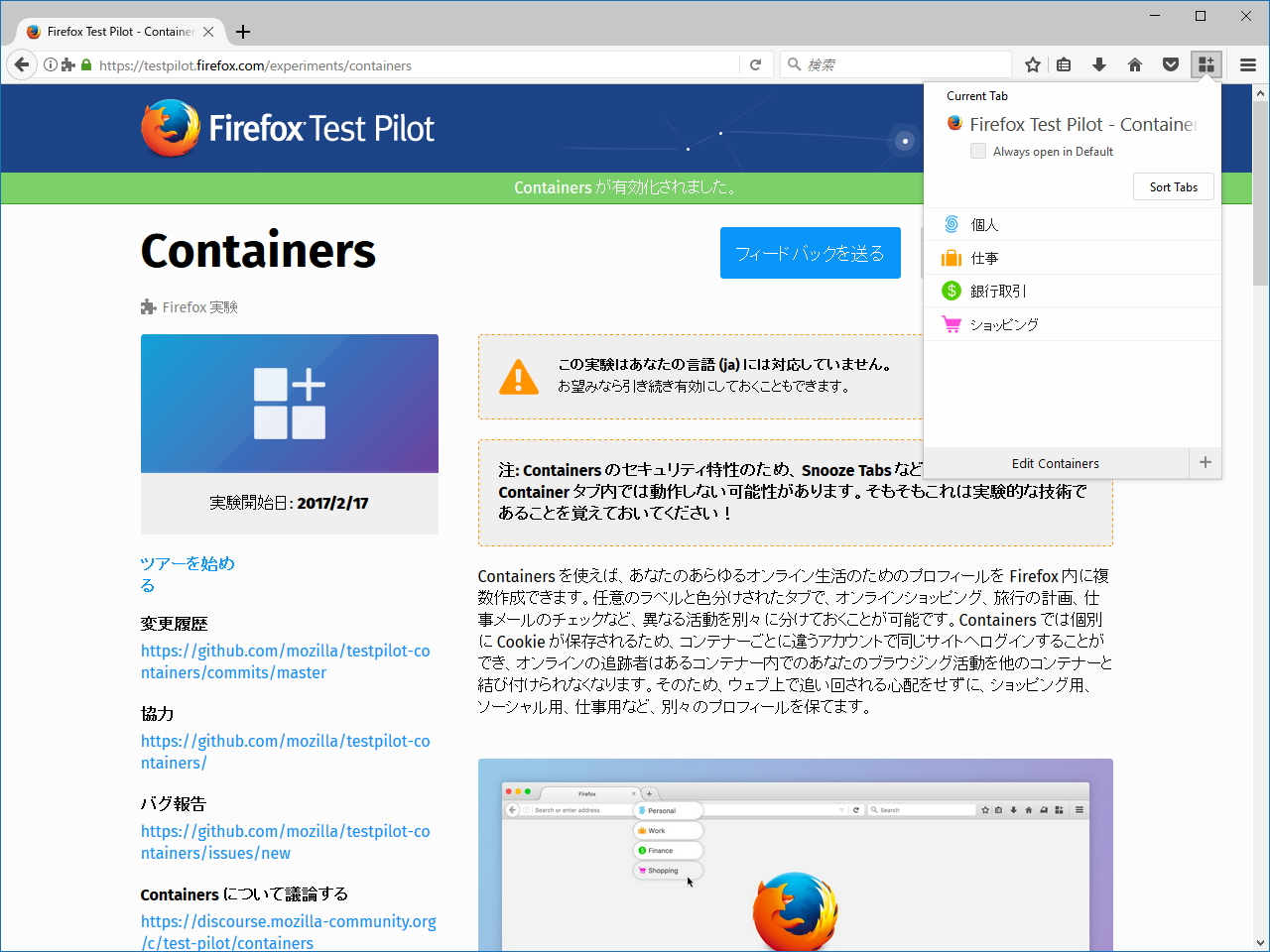 「Containers」v3.1.1