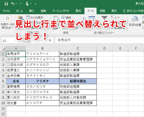 【Excel】なぜか見出し行まで並べ替えられるようになってしまった!エクセルで見出しを並べ替えの対象から外すテク