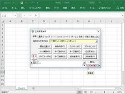 """人気Excelアドイン「正規表現検索」に""""類義語""""を検索する機能が追加 類義語を検索する機能が新たに追加された「正規表現検索」"""