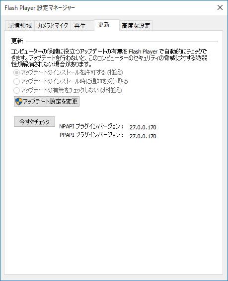 「Adobe Flash Player」v27.0.0.170