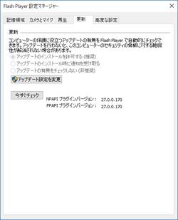 「Adobe Flash Player」にゼロデイ脆弱性、修正版のv27.0.0.170が公開 「Adobe Flash Player」v27.0.0.170