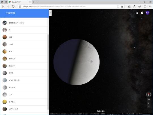 """Google マップ""の宇宙コンテンツが拡充、土星の衛星、金星、冥王星など12の天体を追加 ""Google マップ"""