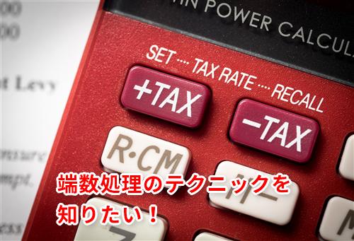 【Excel】消費税の計算1円以下の金額はどう処理する?エクセルで端数処理する際のテク